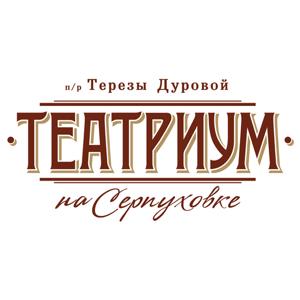 Театриум на Серпуховке под руководством Терезы Дуровой