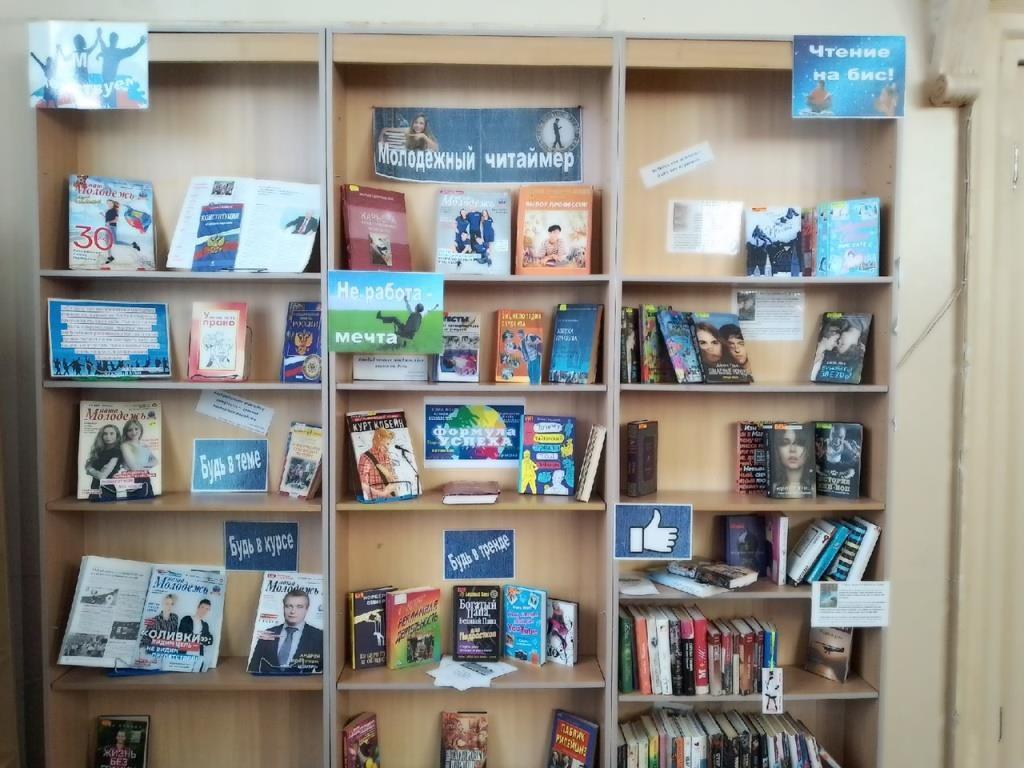 Книжная выставка «Молодежный читаймер»