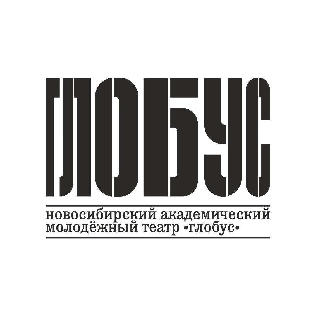 Афиша дкж новосибирск январь 2019 новые фото