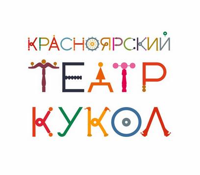 Афиша на октябрь красноярск театр оперы кукольный театр во владимире афиша на октябрь 2016