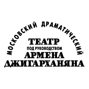 Театр под руководством Армена Джигарханяна