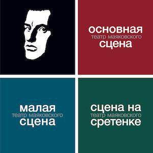 Театр им. Вл. Маяковского. Сцена на Сретенке