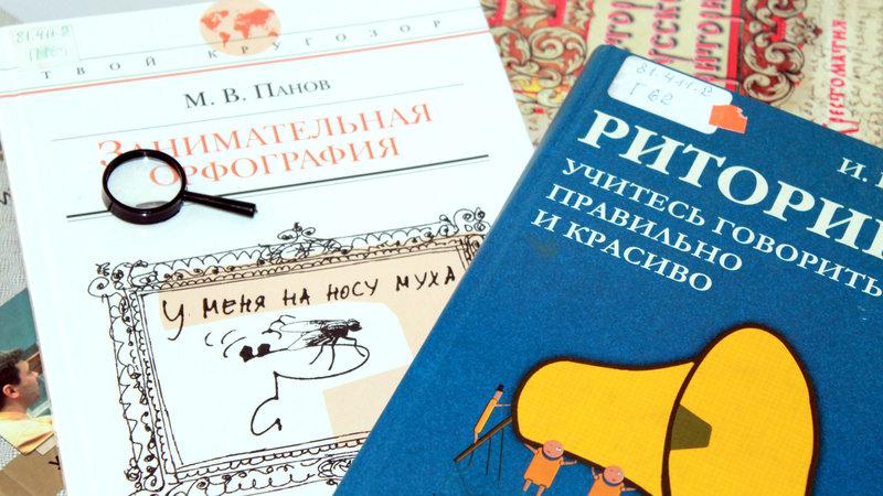 Зачем мы изучаем язык?