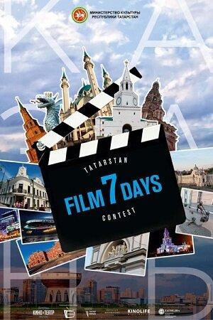 Кино за 7 дней