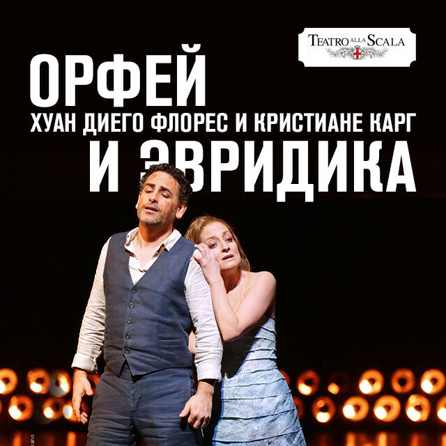 La Scala: Орфей и Эвридика