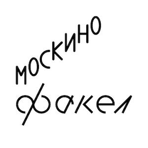 Москино Факел
