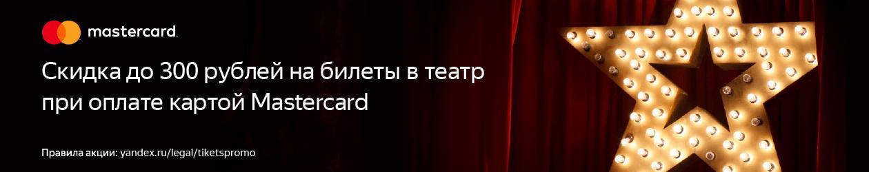 Купить билет в москве в театр онлайн лучшие билеты на концерты мурманск