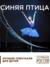 Театральная Россия. Синяя птица