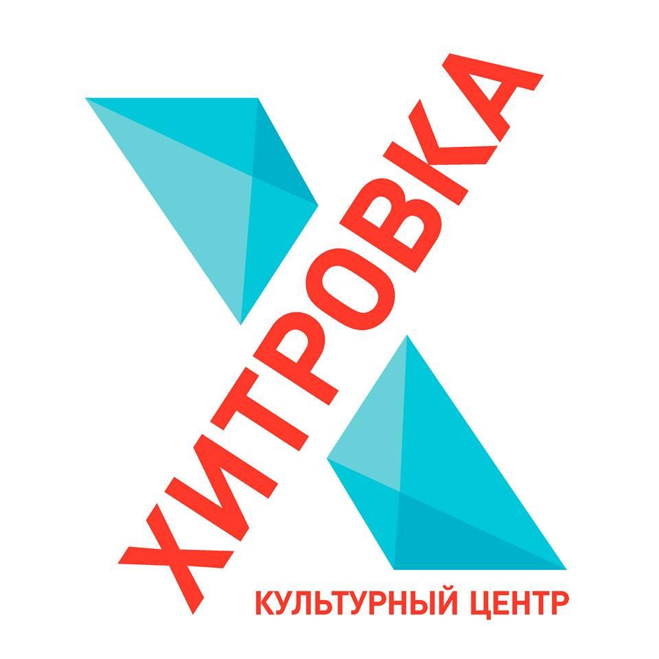 Культурный центр Хитровка
