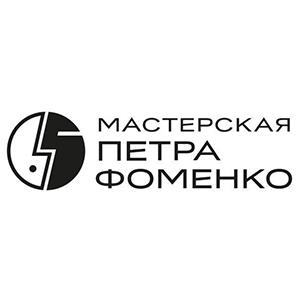 Мастерская Петра Фоменко
