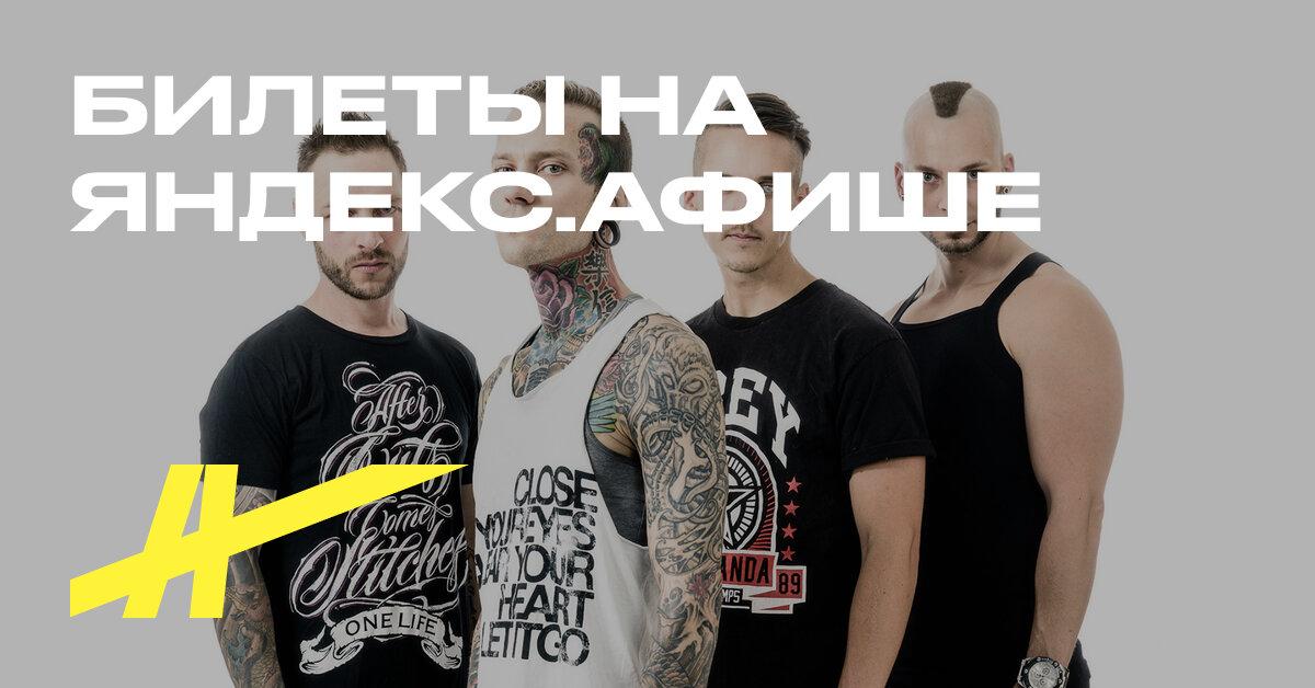 Метал клуб в москве афиша мужского клуба