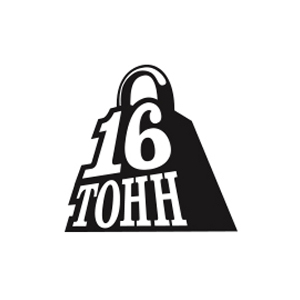 16 Тонн
