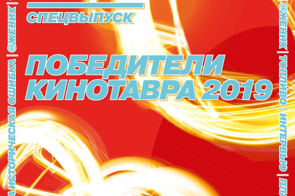 Русское краткое. Победители «Кинотавра»-2019