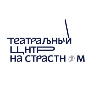 """Театральный центр """"На Страстном"""""""