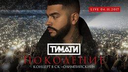 Яндекс билет на концерт тимати купить билет в театр музыкальной комедии минска