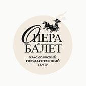 Театр оперы и балета в красноярске афиша на январь где лучше заказывать билеты в театр