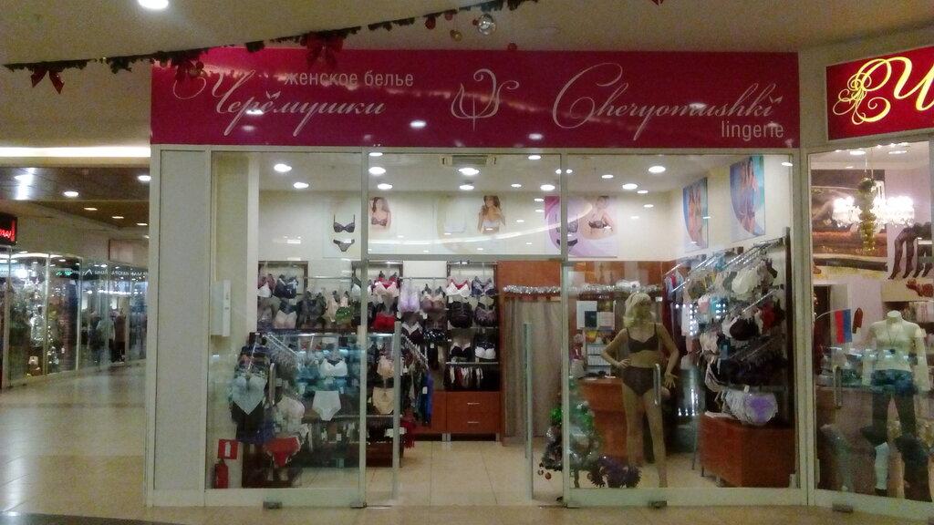Магазин женское белье в черемушках массажер головы мурашка цена
