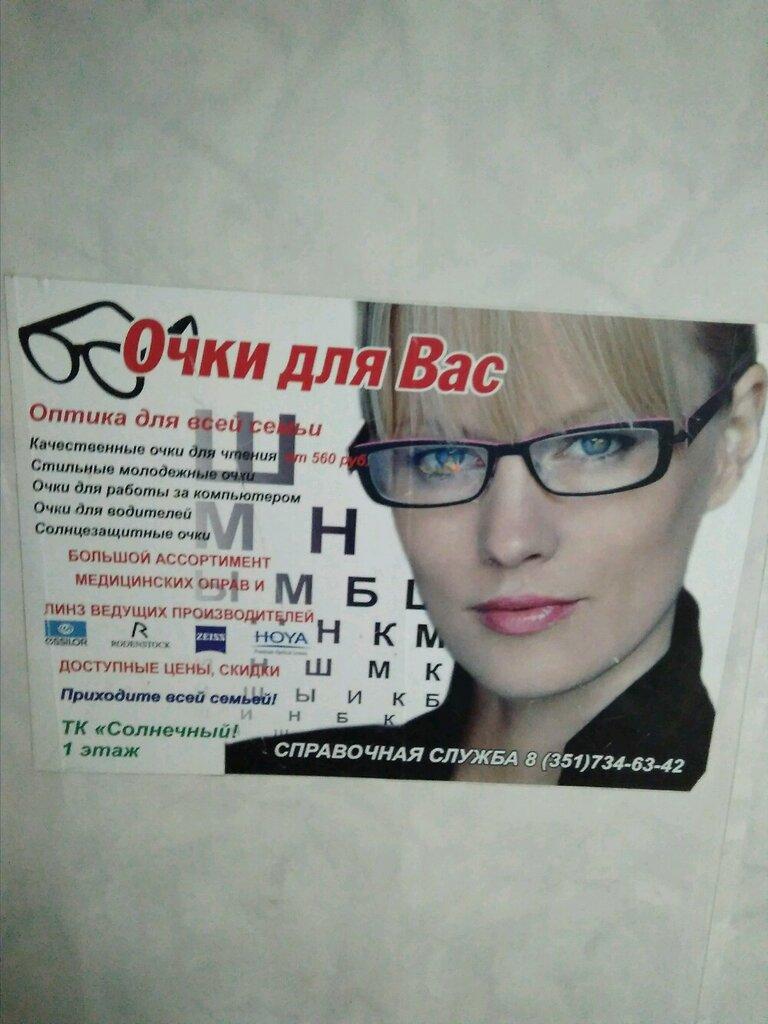 Очки Для Вас Екатеринбург Интернет Магазин Каталог