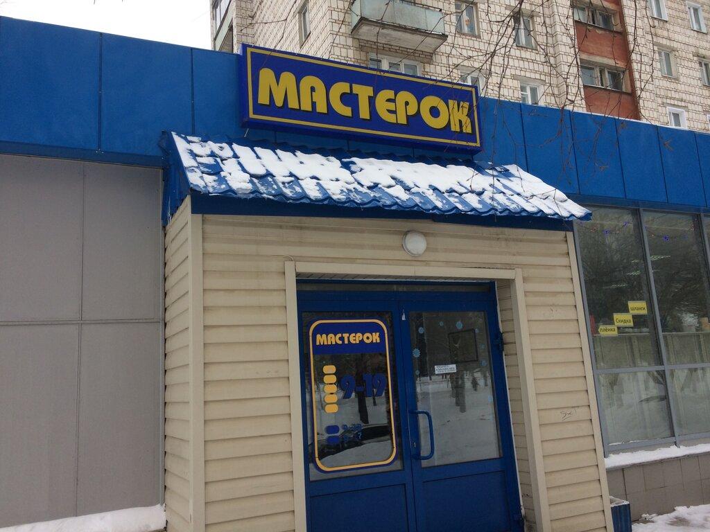 Магазин Мастерок Киров
