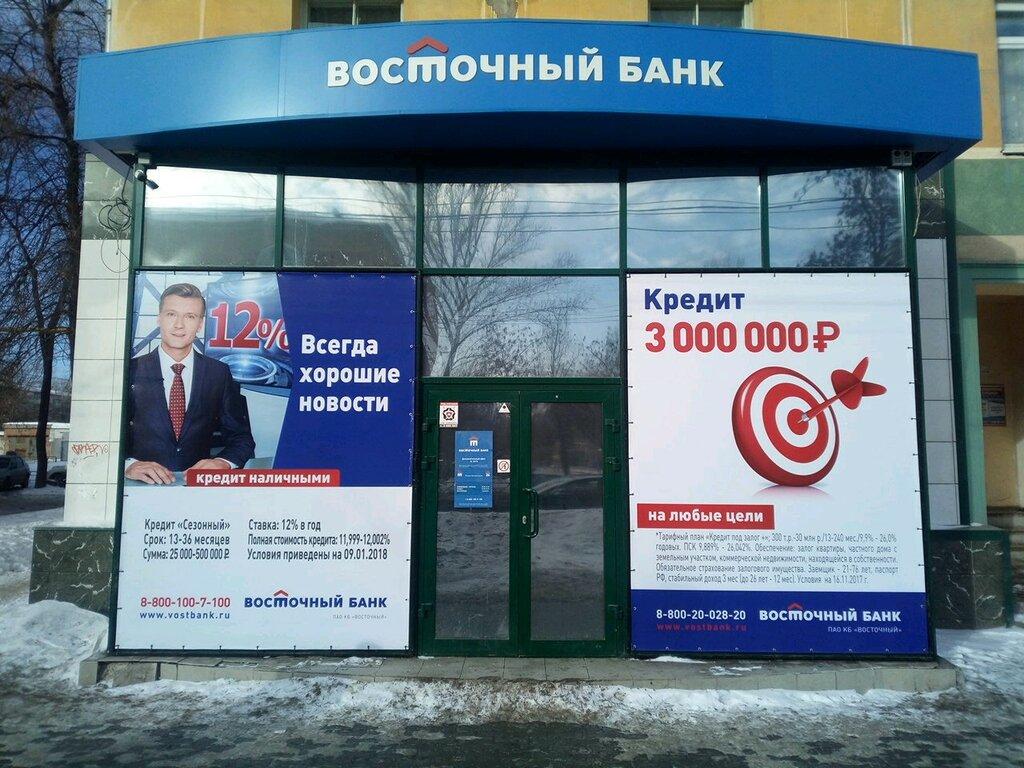 кредит сезонный восточный экспресс банк отзывы на территории россии занимаемой зоной тайги
