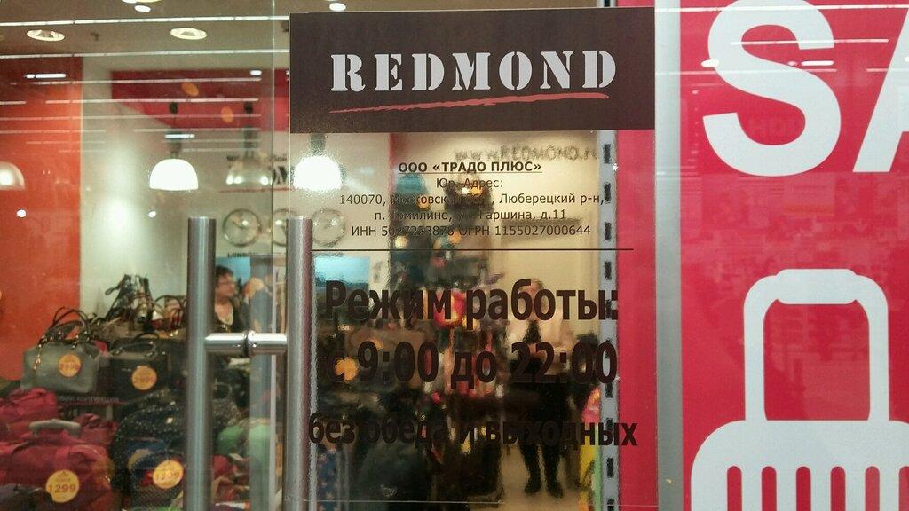 ab502cb3313b Redmond - магазин сумок и чемоданов, метро Котельники, Котельники ...