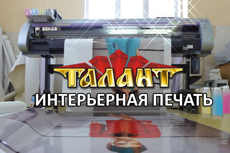 печать широкоформатных фотографий ульяновск немалой степени