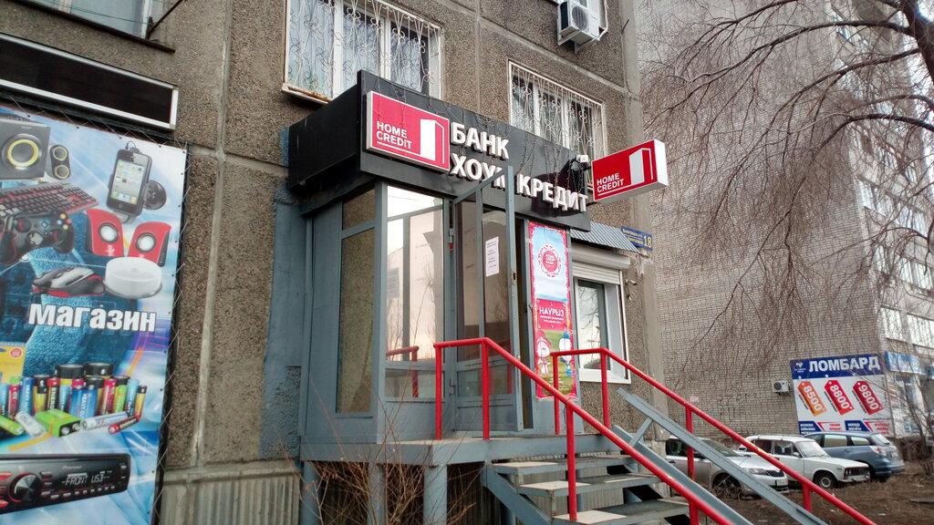 евразийский банк усть каменогорск кредиты где взять кредит с плохой кредитной историей и просрочками без отказа