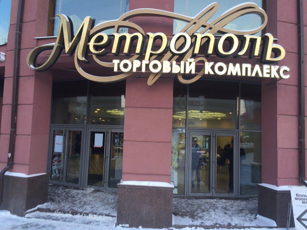 торговый центр — Метрополь — Минск, фото №2