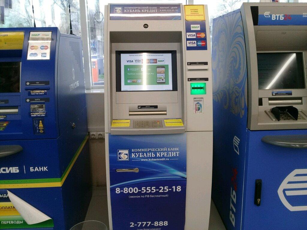 банкомат кубань кредит рядом