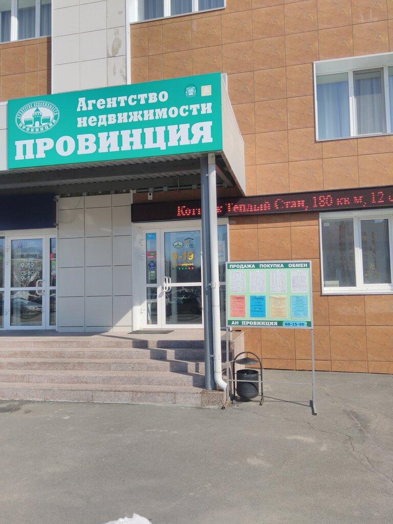 2c9176451931d Провинция - агентство недвижимости, Курган — отзывы и фото — Яндекс ...