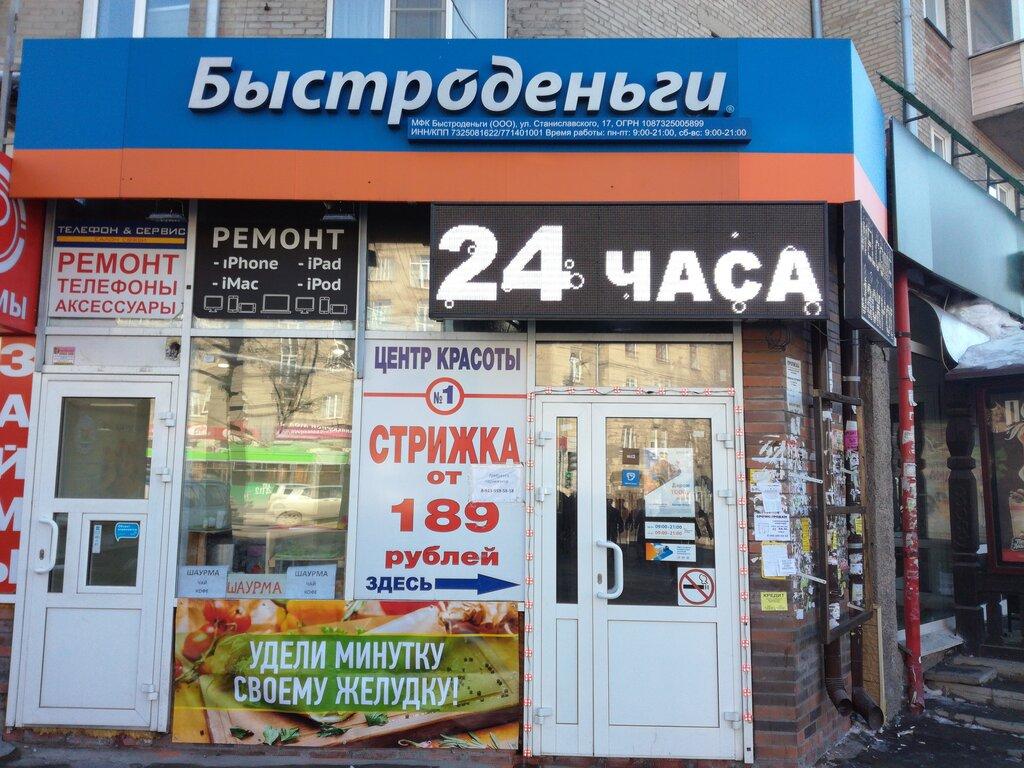 кредит без работы новосибирск