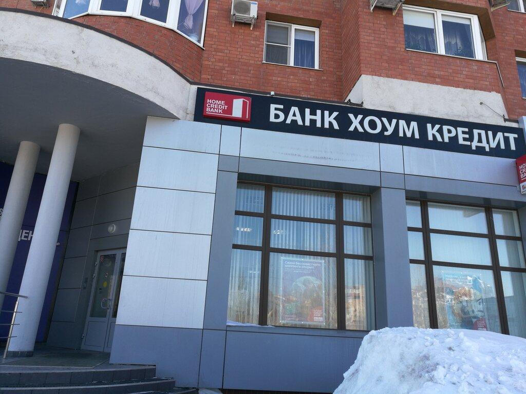 хоум кредит банк тольятти официальный со скольки можно брать кредит в банке