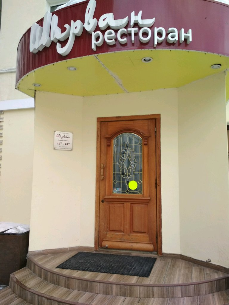 Рестораны в краснодаре фото ширван