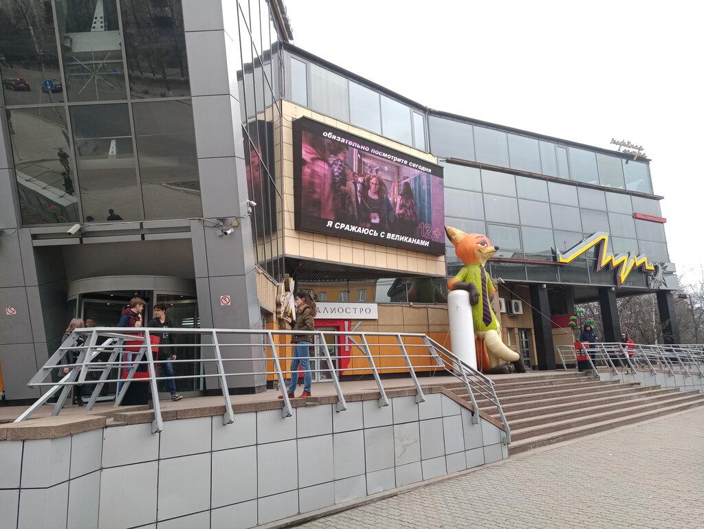 это были кинотеатр красноярск фото символом самым