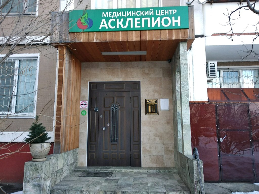 медцентр, клиника — Асклепион — Москва, фото №2