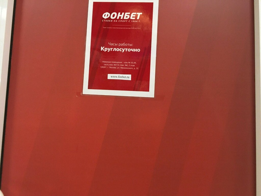 метро бабушкинская фонбет