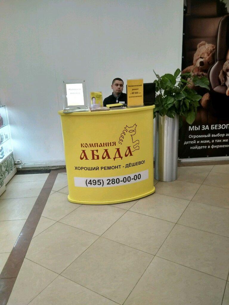 Компания абада официальный сайт цены на как сделать общий на интернет магазин