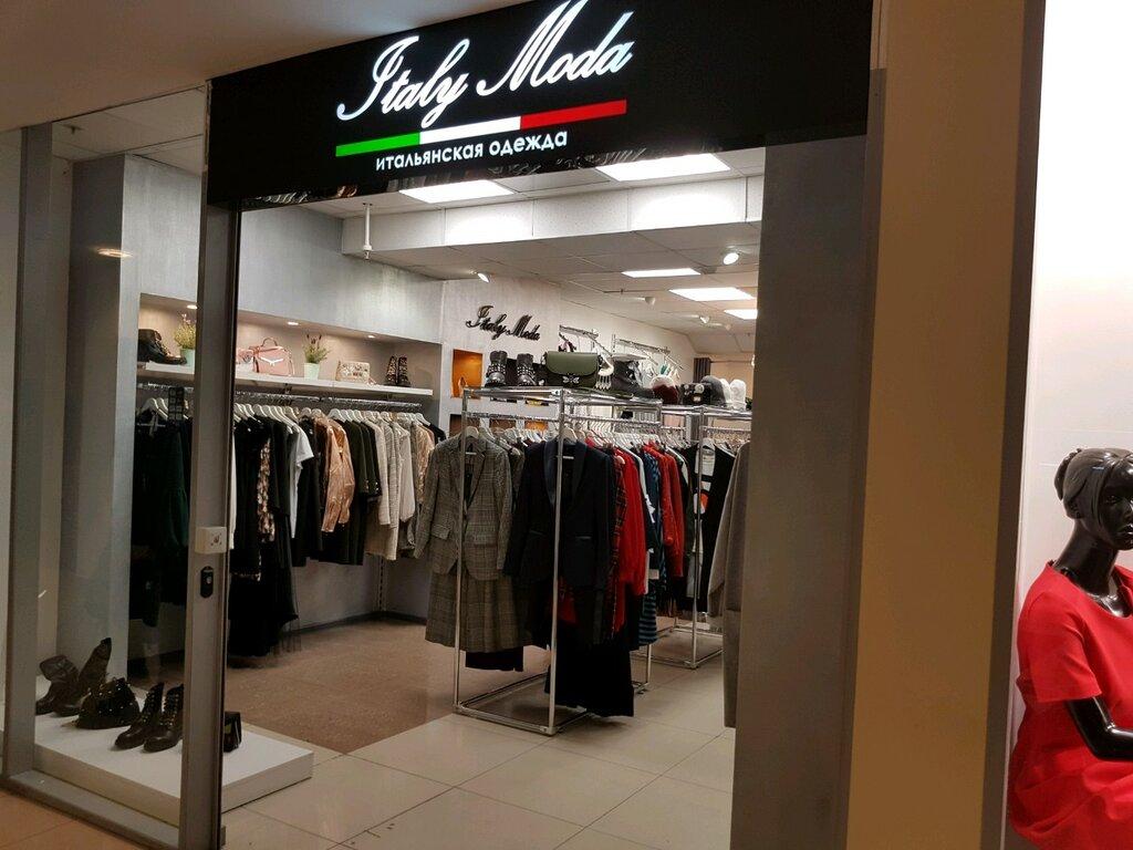 Магазин Итальянской Одежды В Перми Адреса