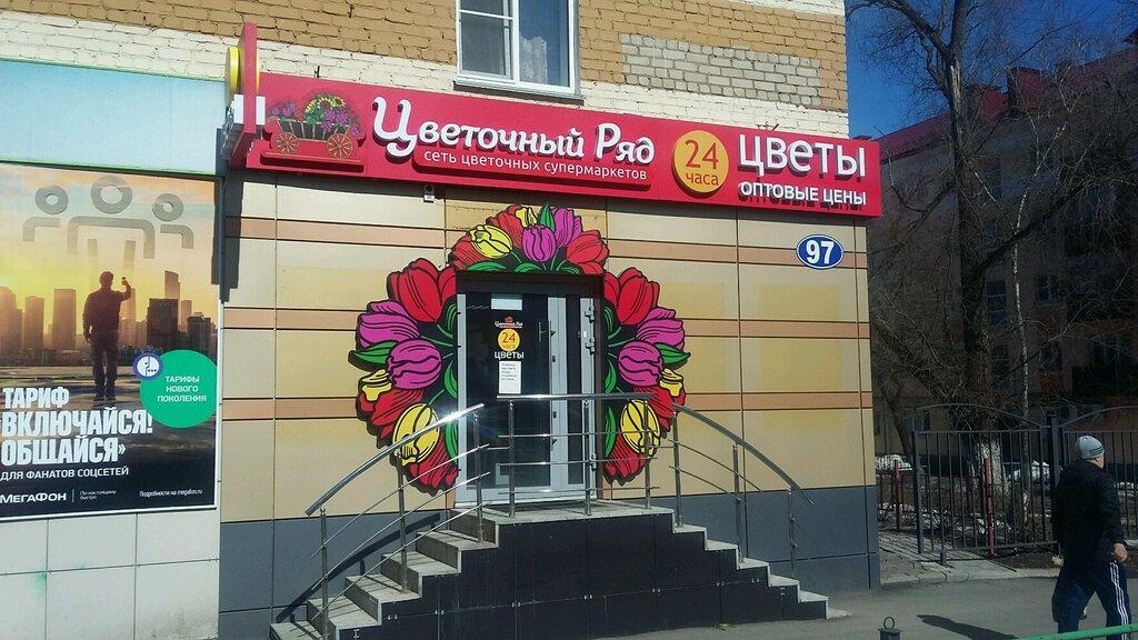 Магазин Рядом Ульяновск
