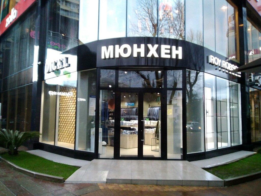 Магазин Мюнхен Сочи Официальный Сайт Каталог
