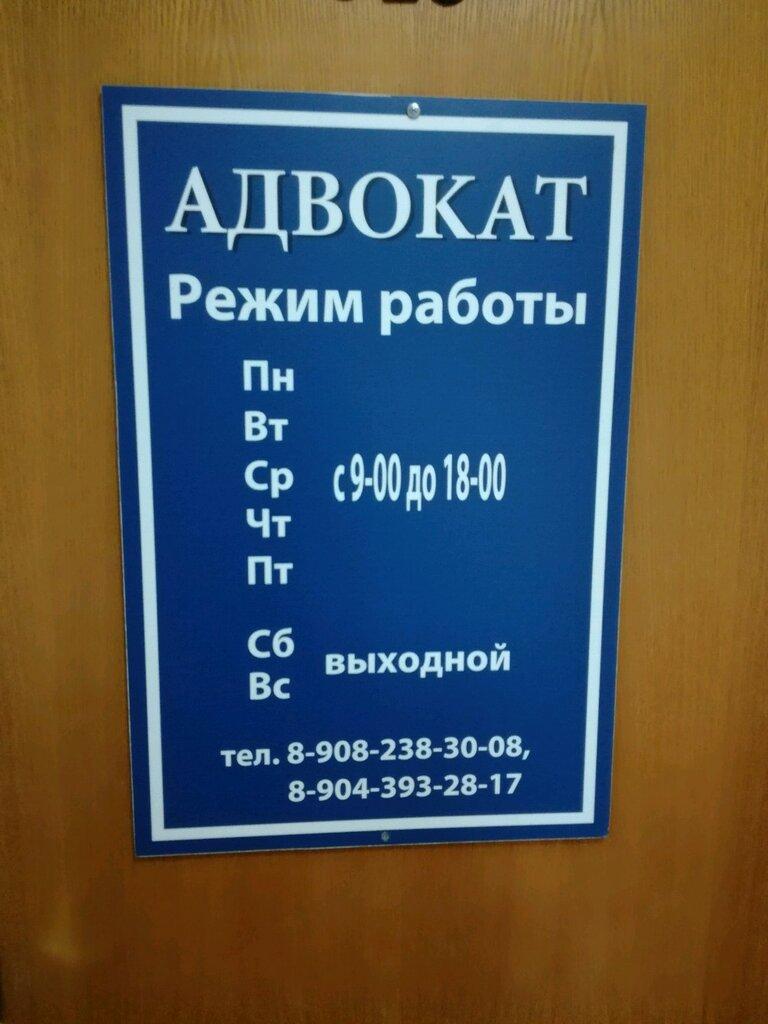 адвокаты — Адвокат Борисычев Дмитрий Юрьевич — Нижний Новгород, фото №1