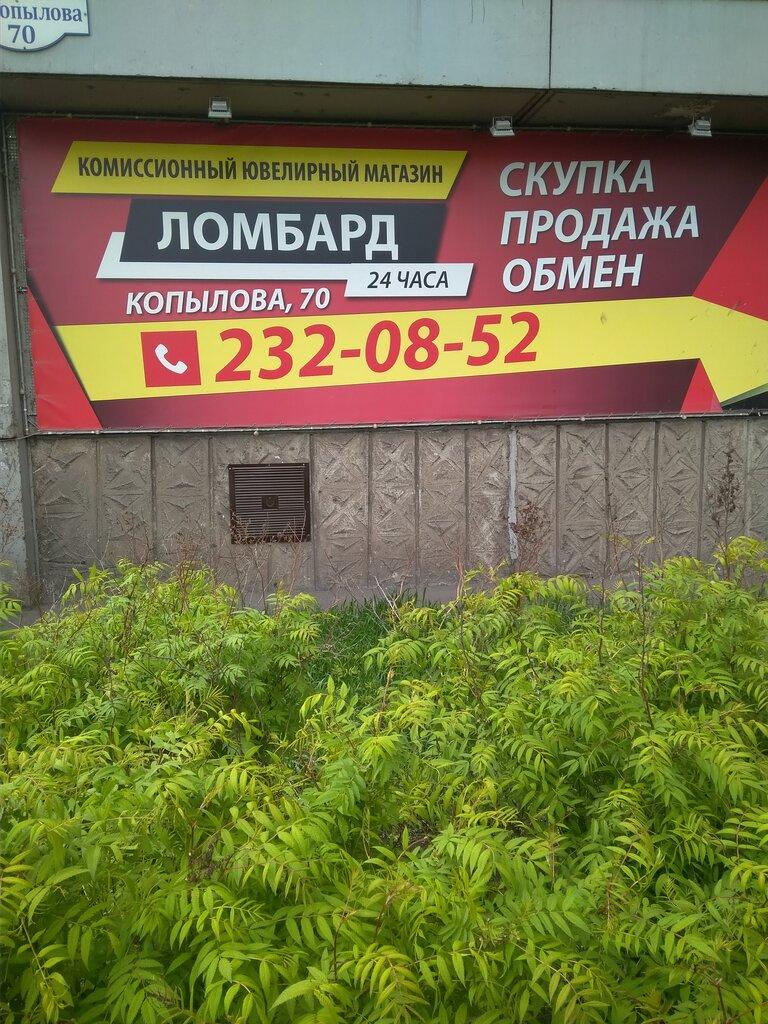 Реализация ломбард красноярск настольные владимир продам часы