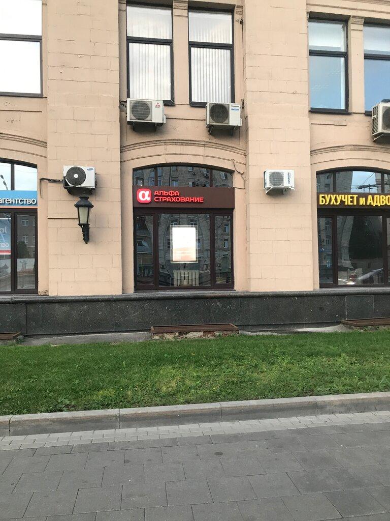 страховая компания — АльфаСтрахование — Москва, фото №1