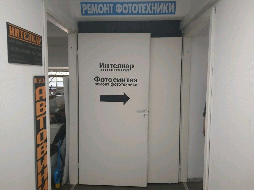 ремонт фотоаппаратов — Фотосинтез — Санкт-Петербург, фото №1
