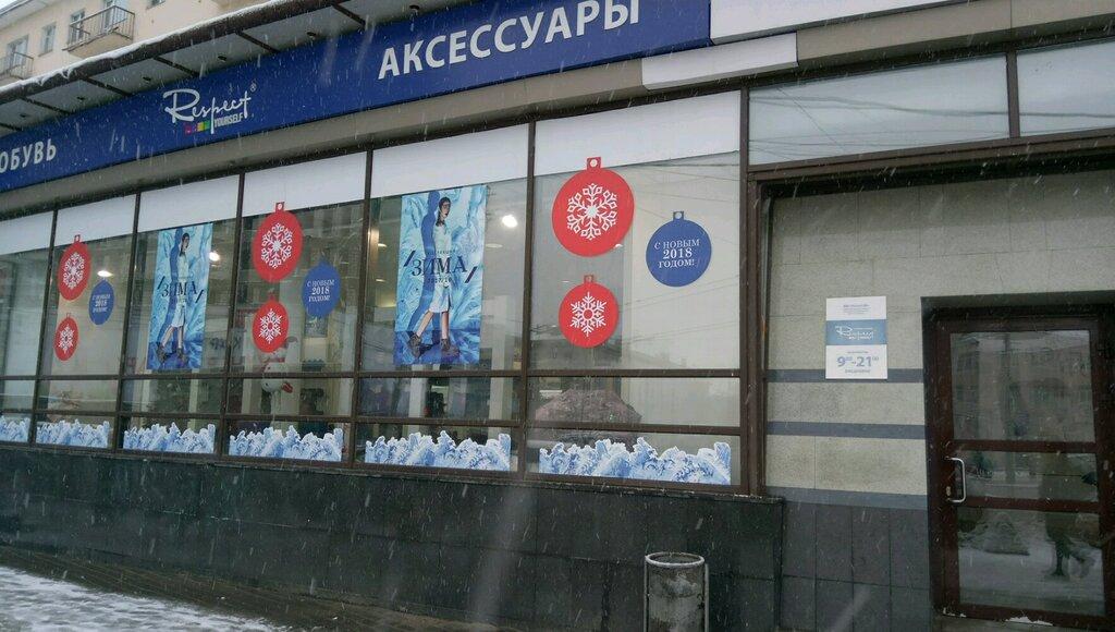 ea3db4218 Respect - магазин обуви, метро Горьковская, Нижний Новгород — отзывы ...