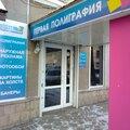 Первая полиграфия, Полиграфические услуги в Ярославском районе