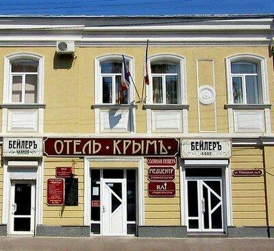 гостиница — Крым — Евпатория, фото №9