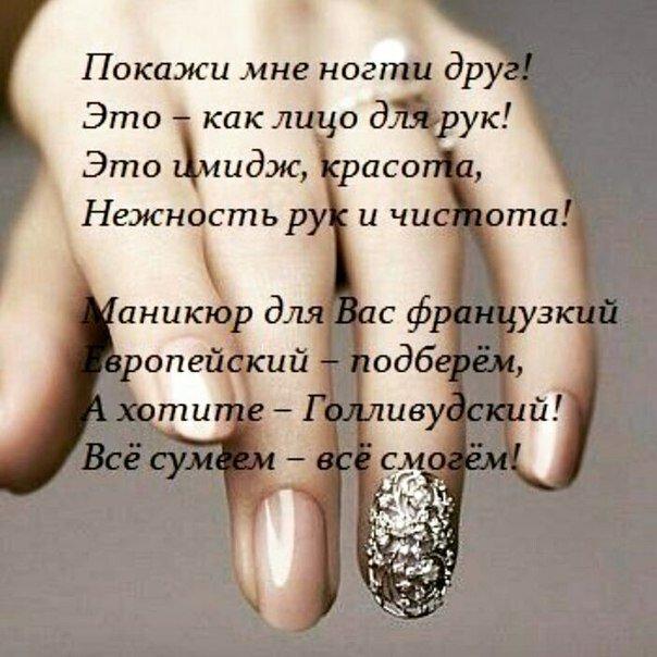 чего цитаты о ногтях картинки форма