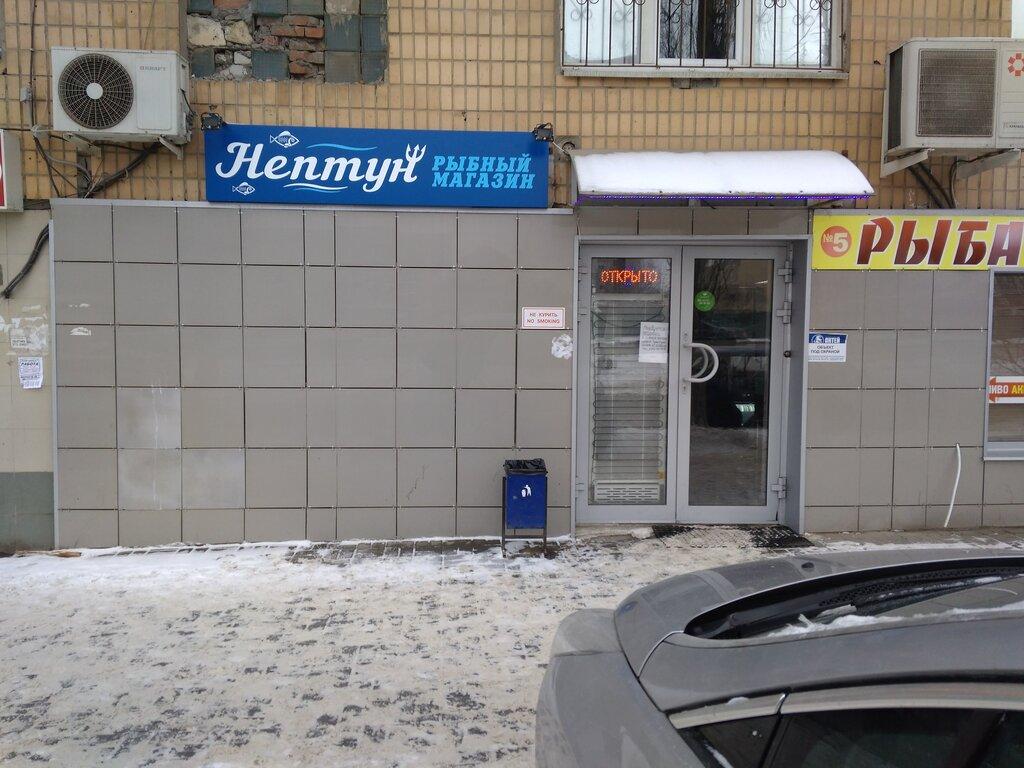 Магазин Нептун Волгоград Официальный Сайт