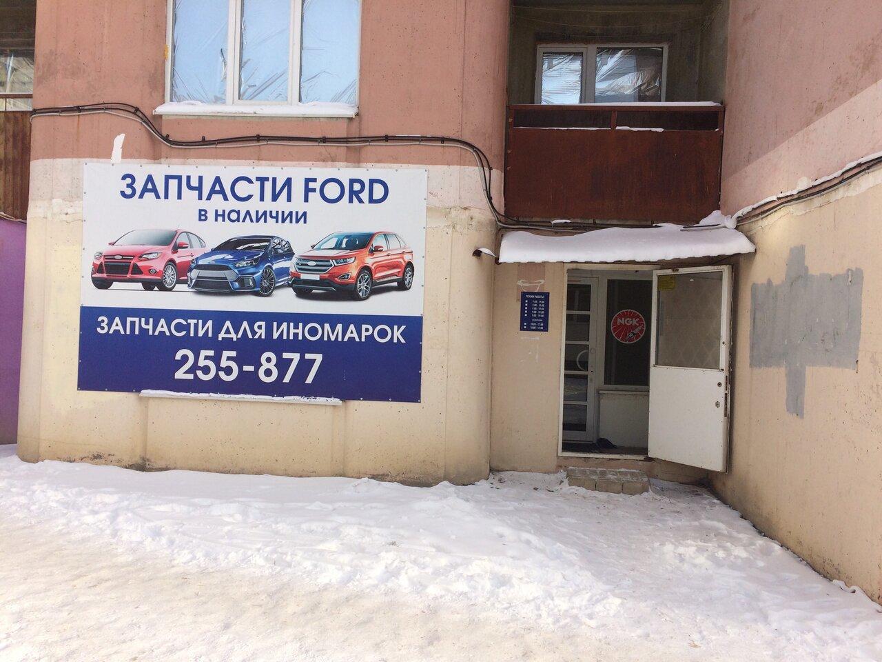 Магазин Запчастей Форд Саратов